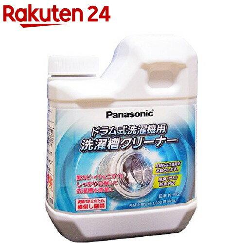 パナソニック 洗濯漕クリーナー ドラム式洗濯機用 N-W2 (1回分)(750mL)【パナソニック】