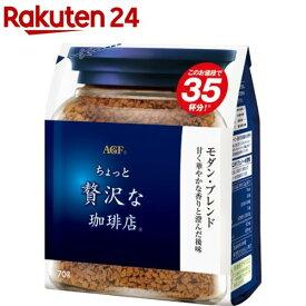 AGF ちょっと贅沢な珈琲店 モダン・ブレンド 袋(70g)