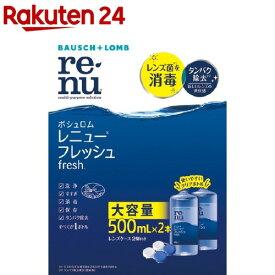 レニュー フレッシュ(500ml*2本入)【RENU(レニュー)】