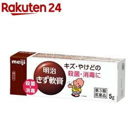 【第3類医薬品】明治きず軟膏(5g)