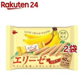 ブルボン エリーゼ バナナ(40本入*2袋セット)【ブルボン】