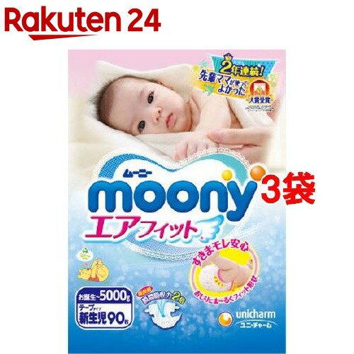ムーニー エアフィット テープ 新生児(90枚入*3コセット)【ムーニー】