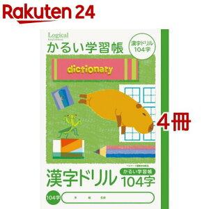 ロジカルノート かるい学習帳 B5/漢字ドリル 104字 NB51-KAD104(4冊セット)【ナカバヤシ】