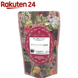 なごみナチュルア カフェインレス紅茶(2g*12個入)【なごみナチュルア】