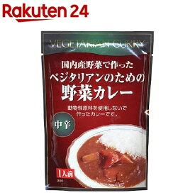 ベジタリアンのための野菜カレー(1人前(200g))