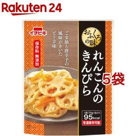 おふくろの味 れんこんのきんぴら(75g*5袋セット)【イチビキ】