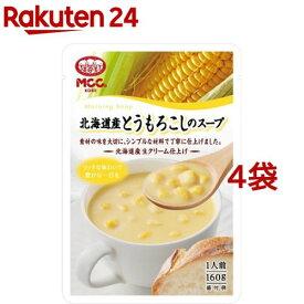 MCC 北海道産とうもろこしたっぷりのスープ (レトルト)(160g*4袋セット)