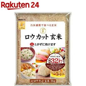 令和元年産 金芽ロウカット玄米(2kg)【イチオシ】【spts4】【東洋ライス】