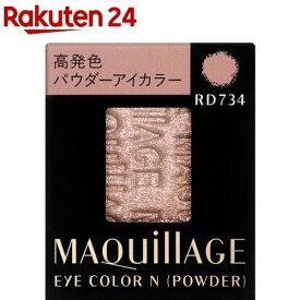 資生堂 マキアージュ アイカラーN パウダー RD734 レフィル(1.3g)【マキアージュ(MAQUillAGE)】