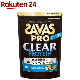 ザバス プロ クリアプロテイン ホエイ100(378g(約18食分))【zaiko_09】【ザバス(SAVAS)】