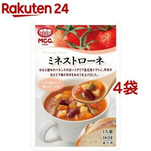 MCC 甘味と酸味がほど良いイタリア産完熟トマトのミネストローネ(レトルト)(160g*4袋セット)