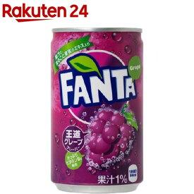 ファンタ グレープ 缶(160mL*30本入)【ファンタ】[コカコーラ 160ml FANTA コカ・コーラ]