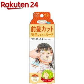 前髪カットポケット リス MCP482(1個)【ラッキーウィンク】