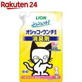 シュシュット! オシッコ・ウンチ専用 消臭&除菌 猫用 つめかえ用(280mL)