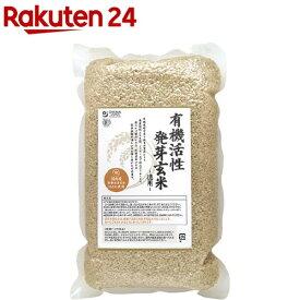 オーサワ 国内産 有機活性発芽玄米(2kg)【オーサワ】