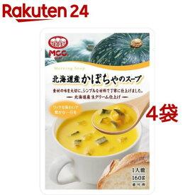 MCC 甘味の強い北海道かぼちゃを使用したスープ(レトルト)(160g*4袋セット)