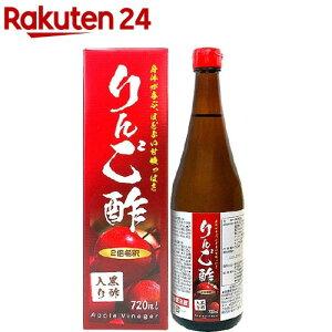 りんご酢 黒酢入り(720ml)【ユウキ製薬(サプリメント)】