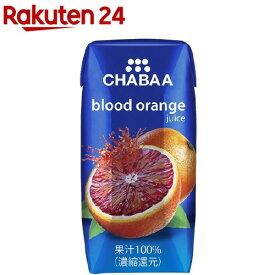 チャバ 100%ジュース ブラッドオレンジ(180ml*36本入)【CHABAA】
