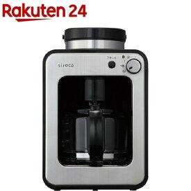 シロカ 全自動コーヒーメーカー SC-A211(1台)【シロカ(siroca)】