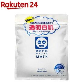 透明白肌 ホワイトマスクN(10枚入)【evm_uv11】【透明白肌(ホワイト)】[パック]