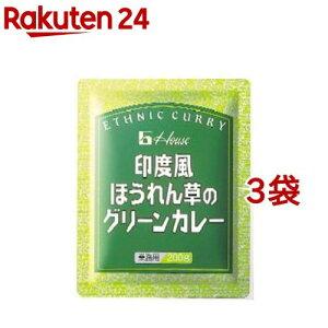 ハウス食品 印度風ほうれん草のグリーンカレー 業務用(200g*3袋セット)