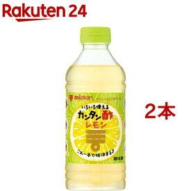 ミツカン カンタン酢 レモン(500ml*2コセット)