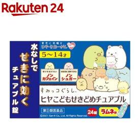 【第(2)類医薬品】ヒヤ こどもせきどめチュアブル(24錠)【KENPO_06】【ヒヤ】