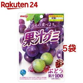 明治 果汁グミ ぶどう(51g*5袋セット)【果汁グミ】
