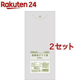 オルディ 消毒済グラス袋(200枚入*2セット)【オルディ】