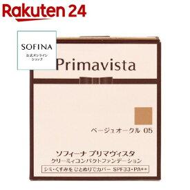 プリマヴィスタ クリーミィコンパクトファンデーション ベージュオークル 05(10g)【プリマヴィスタ(Primavista)】