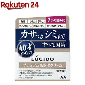 ルシード 薬用トータルケアクリーム(50g)【evm_uv13】【ルシード(LUCIDO)】