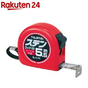 タジマ ステンロック-22 5.5m メートル目盛 SL22-55BL(1個)【タジマ】