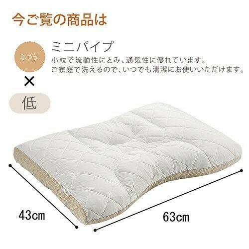 東京西川ファインスムーズベーシッククオリティミニパイプ枕EH07112012L