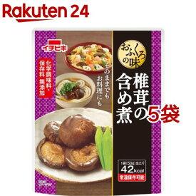 おふくろの味 椎茸の含め煮(50g*5袋セット)【イチビキ】