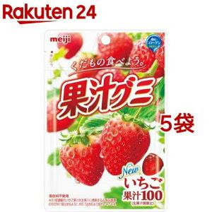 明治 果汁グミ いちご(51g*5袋セット)【果汁グミ】