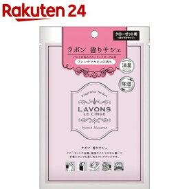 ラボン 香りサシェ フレンチマカロン(20g)【ラボン(LAVONS)】