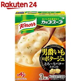 クノール カップスープ 男爵いものポタージュ(3袋入)【クノール】
