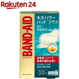 バンドエイド キズパワーパッドプラス 大きめサイズ(6枚入)【バンドエイド(BAND-AID)】
