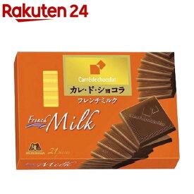 森永 カレ・ド・ショコラ フレンチミルク(21枚入)[チョコレート]