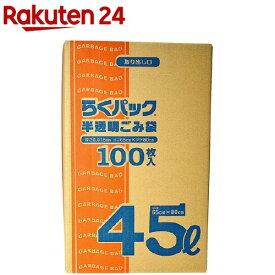 日本技研工業 らくパック箱入 半透明ごみ袋 45L(100枚入)