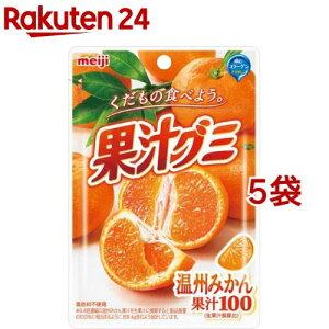 明治 果汁グミ 温州みかん(51g*5袋セット)【果汁グミ】