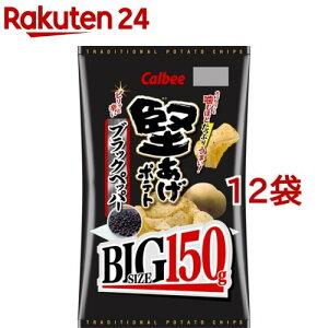 堅あげポテト ブラックペッパー ビッグサイズ(150g*12袋セット)【カルビー 堅あげポテト】