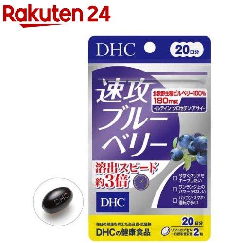 DHC 速攻ブルーベリー 20日分(40粒)【DHC サプリメント】