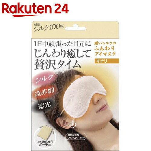 潤いシルクのふんわりアイマスクポーチ付きキナリ