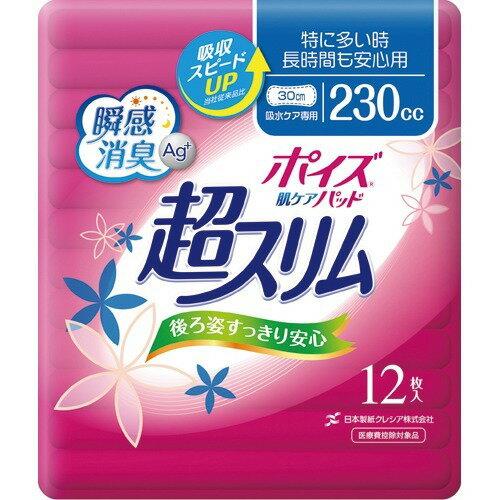 ポイズ肌ケアパッド吸水ナプキン超スリム特に多い長時間230cc