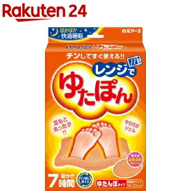 レンジでゆたぽん(1セット)【atk_2】【atk_m2】【レンジでゆたぽん】