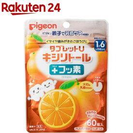 ピジョン 親子で乳歯ケア タブレットU キシリトール プラスフッ素 オレンジミックス味(60粒)【親子で乳歯ケア】