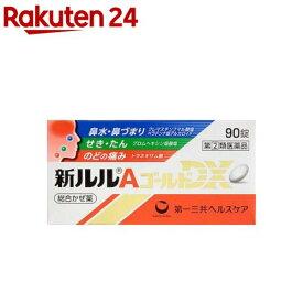【第(2)類医薬品】新ルルA ゴールド DX(セルフメディケーション税制対象)(90錠)【ルル】