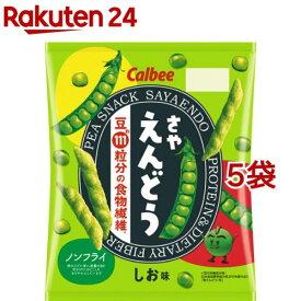 さやえんどう さっぱりしお味(67g*5袋セット)【カルビー】