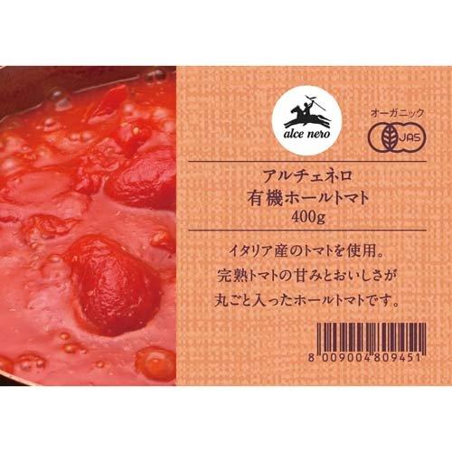 アルチェネロ有機ホールトマト